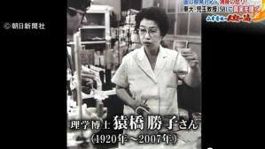猿橋勝子のwikiプロフィールや経...